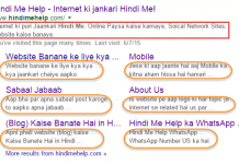 Search engine me apne blog ka description kaise dikhata hai or usko kaise enable kare blogger me
