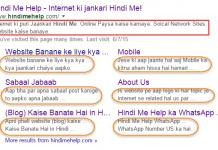 Search engine me apne blog ka description kaise dikhata hai or usko kaise enable kare blogger me