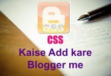 blogger me CSS kaise add kare blogger me uski puri jaankari hindi me