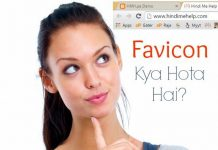 favicon kya hota hai or Favicon ko Blogger me kaise add karte hai uski puri jaankari hindi me