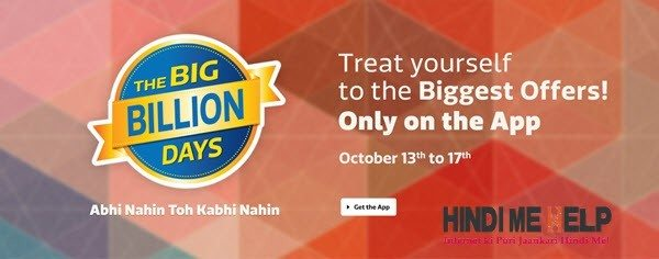 Flipkart ka App Download kare Big Billion Day ke liye