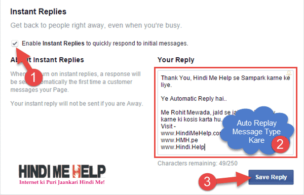 Auto Reply enable karke jaldi se reply kare apne facebook page ke user ko