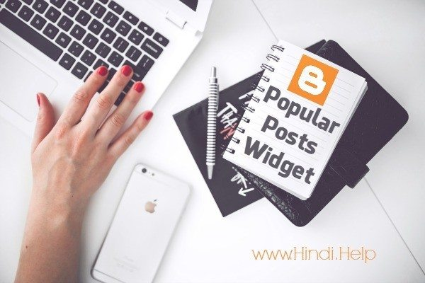 Popular Posts Widget kaise Add kare Blogger me