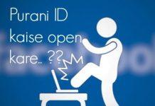 Ek Number Se 2 Facebook Account ko Open karne Par Purani ID kaise Login Kare hindi me
