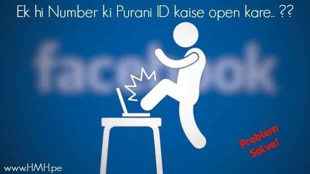 Ek Number Se 2 Facebook Account ko Open karne Par Purani ID kaise Login Kare