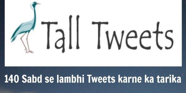140 Character Se Lambe Tweets karne ka Asan tarika Hindi me help