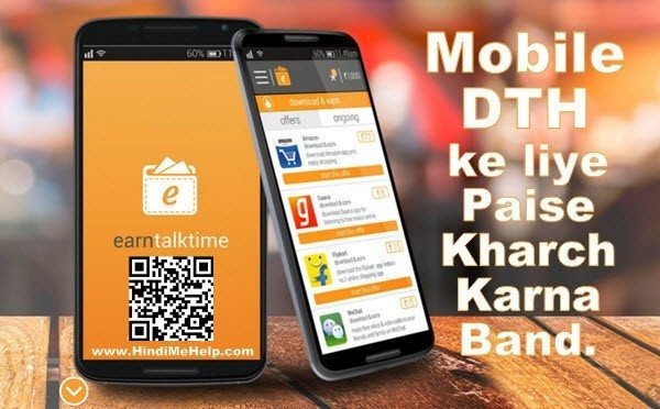 Earn Talktime App Se Earn Kare Mobile or DTH ke liye hindi me help