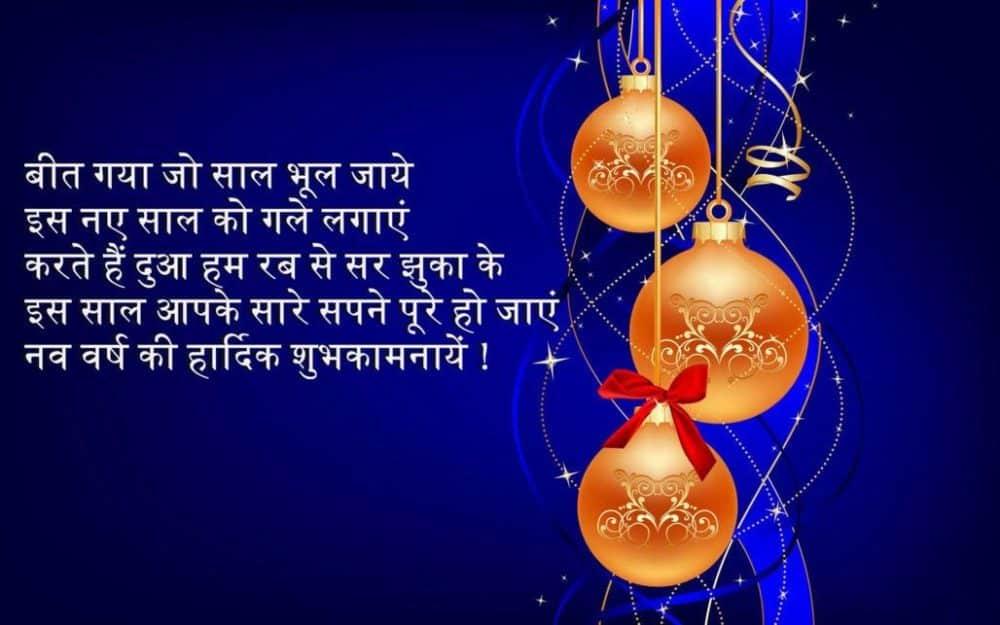 Naye Saal [New Year] 2016 ki shayari sms in hindi me