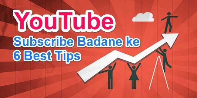 YouTube Subscriber Badhane Ke 6 Jabarjust Tips