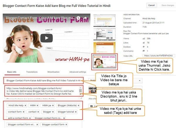 youtube seo video ko search me lane ke liye uski puri jankari hindi me
