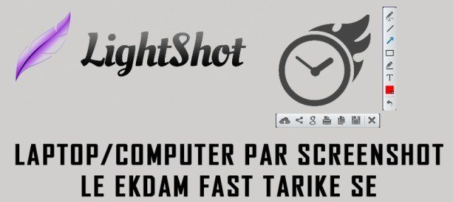 Lightshot ki madad se screenshot le computer or laptop me