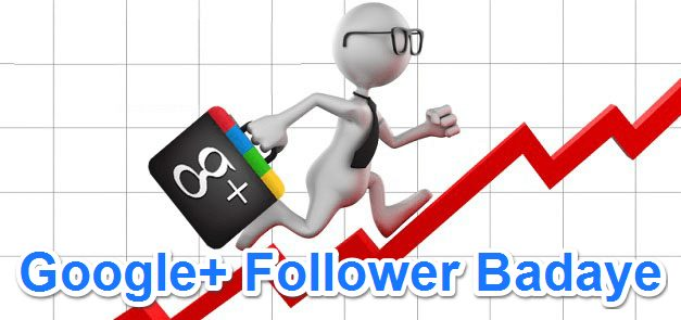 7 Tarike Apni Google Plus Profile Par Followers Badhane Ke