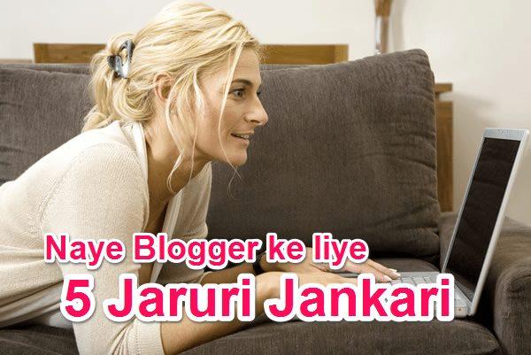 Naye Blogger Ke Liye 5 Jaruri Jankari Blogging ki