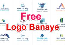 Website Blog Ke Liye Free Logo Banane Ke Liye 8 Best OnlineOffline Tool