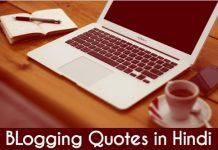 blogging quotes hindi me