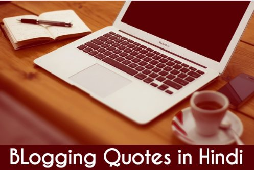 blogging quotes hindi me