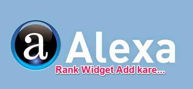 Alexa Rank kya hai or Kaise Alexa Rank Widget Add kare SIte me