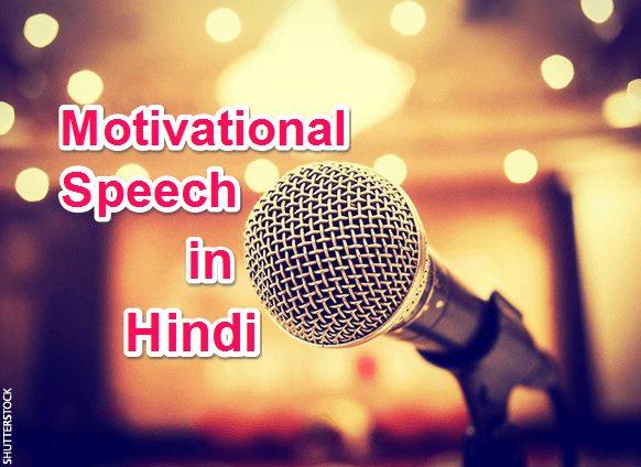 प्रेरणादायक मोटिवेशन स्पीच Motivational Speech in Hindi