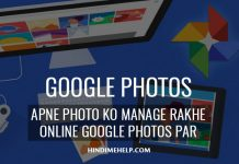Apni Photos ko Google par kaha or kiase Save karke rakhe