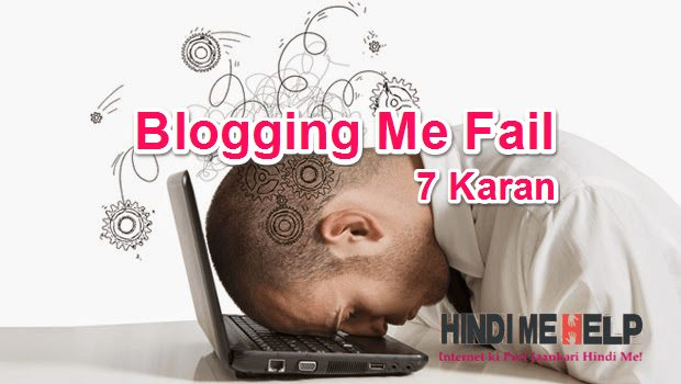 Blogging me Fail hone ke 7 karan jo Successful Blogger ko Pata hona chahiye