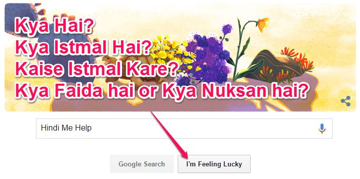 Google me I'm Feeling Lucky button kya hota aur iska kaise use karte hain