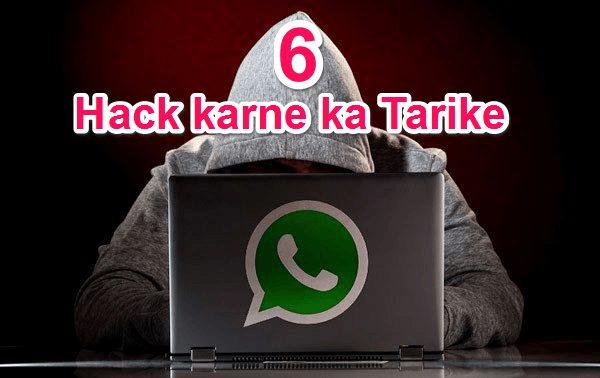 WhatsApp Hack kaise kare or WhatsApp Hack se Kaise Bachaye