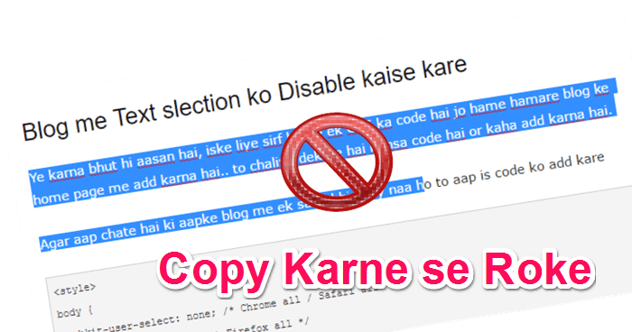 blog me text select ko disable kaise karte hai uski jankari hindfi me