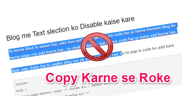 blog me text select ko disable kaise karte hai uski jankari hindfi me