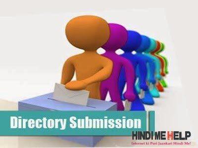 directory me apne blog ko submit kare par achi directory me