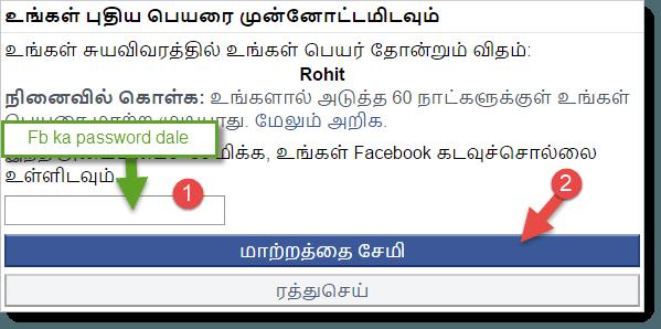 facebook ka password daal kar conform kare