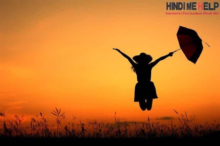 स्वयं पर भरोसा hindi me help