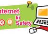 Online Internet Par Aise Safe Reh Sakte hai uski jankari Hindi me, Internet safety tips