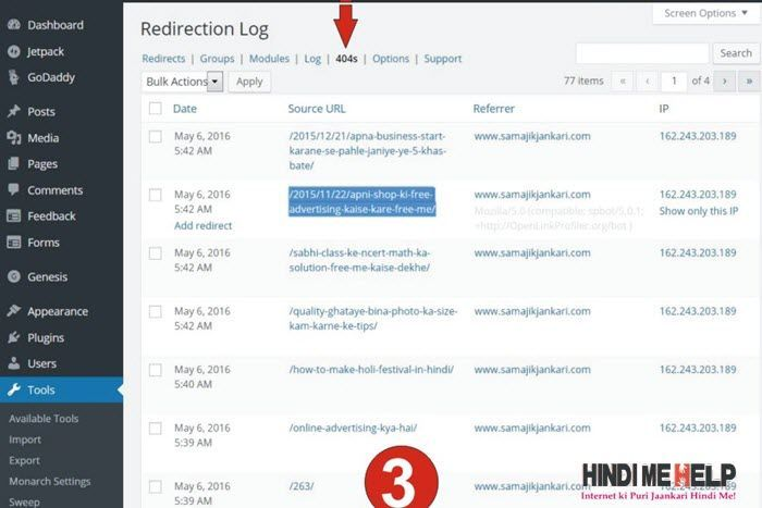 how to fix 404 error in hindi