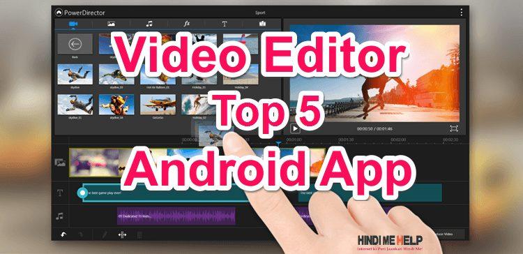 एंड्राइड विडियो एडिटिंग एप्प्स Video Editor Android App [Top 5]