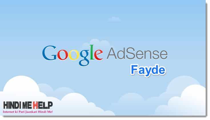 Google Adsense Use Karne Ke Fayde in Hindi puri detail ke sath full