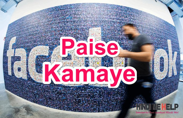 Facebook Se Paise Kaise Kamaye in Hindi puri jankari