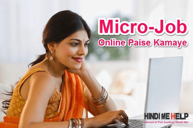Micro-Job Website Se Online Paisa Kaise Kamaye in Hindi