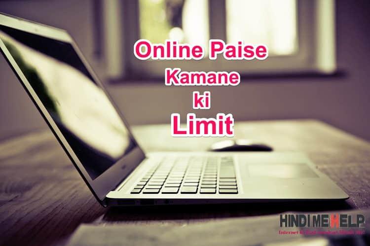 Online Blogging Me Kitne Paise Kama Sakte Hai Uski Limit