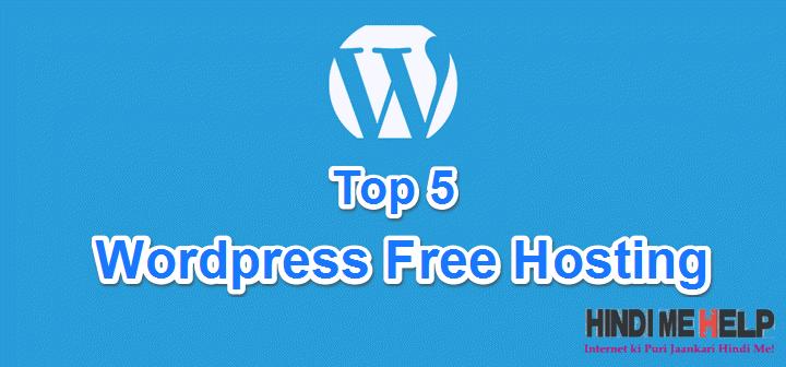 Wordpress Site ke Liye Free Hosting Website ki jankari hindi me