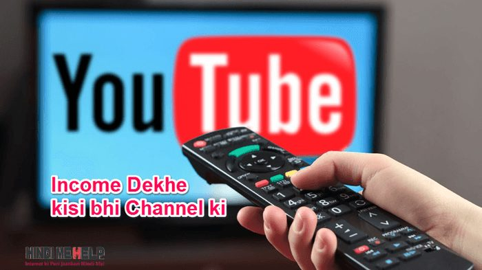 Youtube Channel ki Income or Analytics kaise Dekhe Others Channel ki