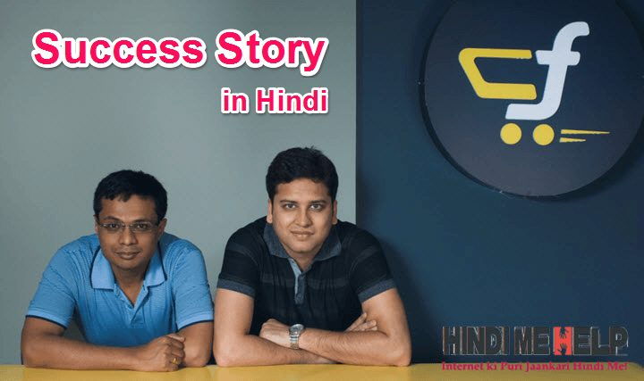 flipkart ki success story in hindi kaise flipkart site bani or kaise kya huaa uski jankari in hindi