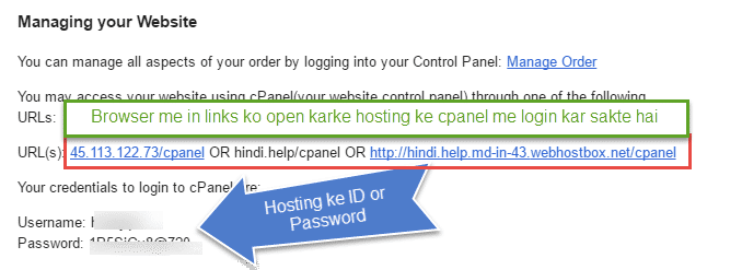 hosting ke cpanel ki link or id password login karne ke liye email par aaye hai..