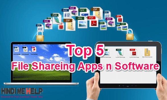 ऑफलाइन फाइल शेयर करने के लिए 5 बेहतरीन टूल्स [File Share App]