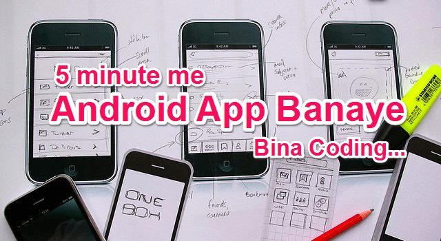 Android Mobile App Kaise Banaye 5 Minute Me in Hindi - Hindi