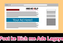 Blogger Post ke Bich me Adsense Ads kaise Lagaye kahi bhi uski jankari