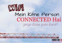Kaise Pata Kare Hamara WiFi Kitne Log Chala Rahe Hai Hindi Me Help