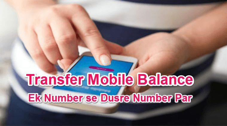 Mobile Balance Transfer kaise kare Dusre Number Par