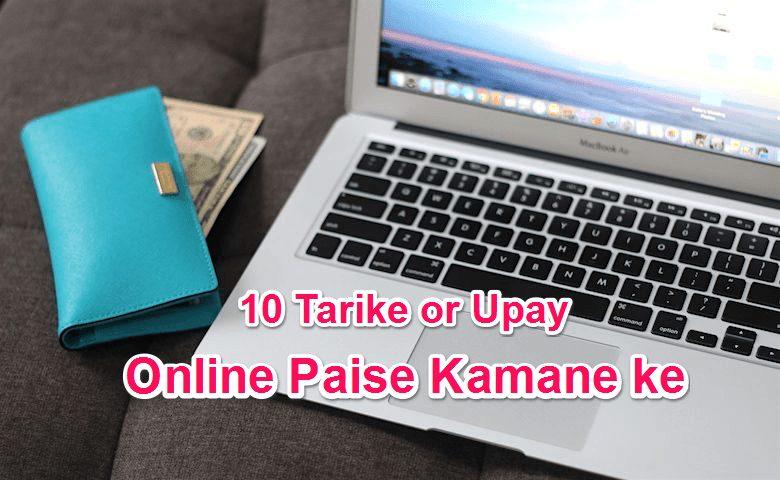 Online Paisa Kamane ke 10 Badiya Tarike or Upay Hindi Me