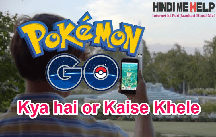 Pokemon Go kya hai or kaise Khelte hai is Game ko