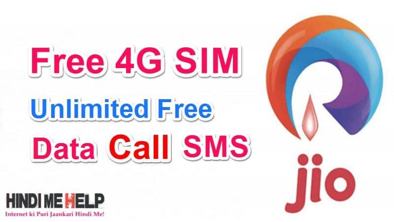 Reliance My Jio 4G SIM se 3 Mahine tak Free Internet, Call, SMS kare